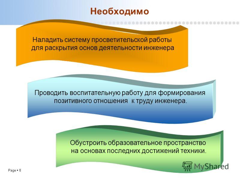 Page 8конференция
