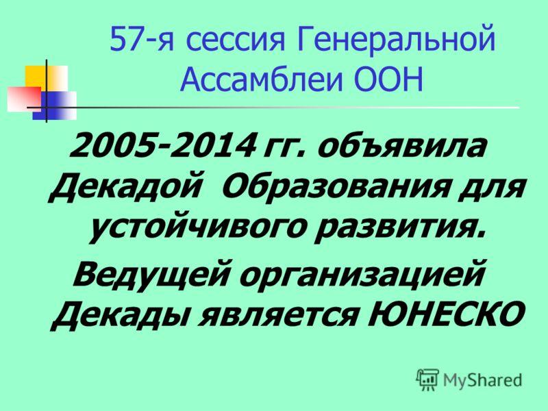 57-я сессия Генеральной Ассамблеи ООН 2005-2014 гг. объявила Декадой Образования для устойчивого развития. Ведущей организацией Декады является ЮНЕСКО