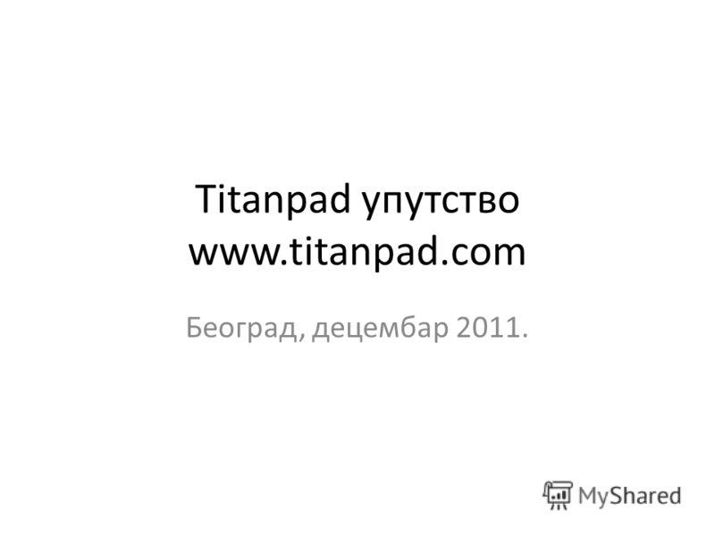 Titanpad упутство www.titanpad.com Београд, децембар 2011.