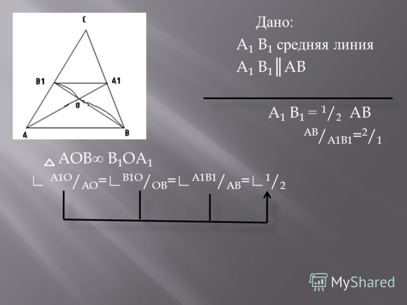 Дано : A 1 B 1 средняя линия A 1 B 1AB A 1 B 1 = 1 / 2 AB AB / A1B1 = 2 / 1 AOB B 1 OA 1 A1O / AO = B1O / OB = A1B1 / AB = 1 / 2