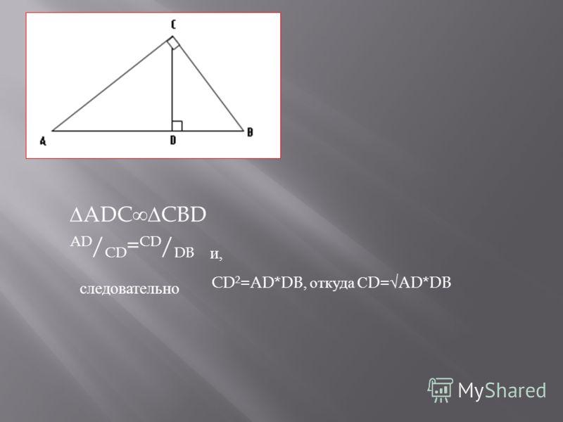 ADCCBD AD / CD = CD / DB и, следовательно CD 2 =AD*DB, откуда С D=AD*DB