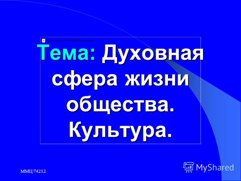 ММЦ 74212 Обществознание 8 класс Учитель истории, обществознания МОУ лицей 37 Лихачева И.Н.