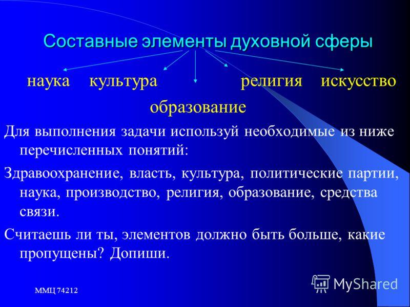 ММЦ 74212 Основные сферы жизни общества Экономическая; Политико- правовая; Социальная; Духовная