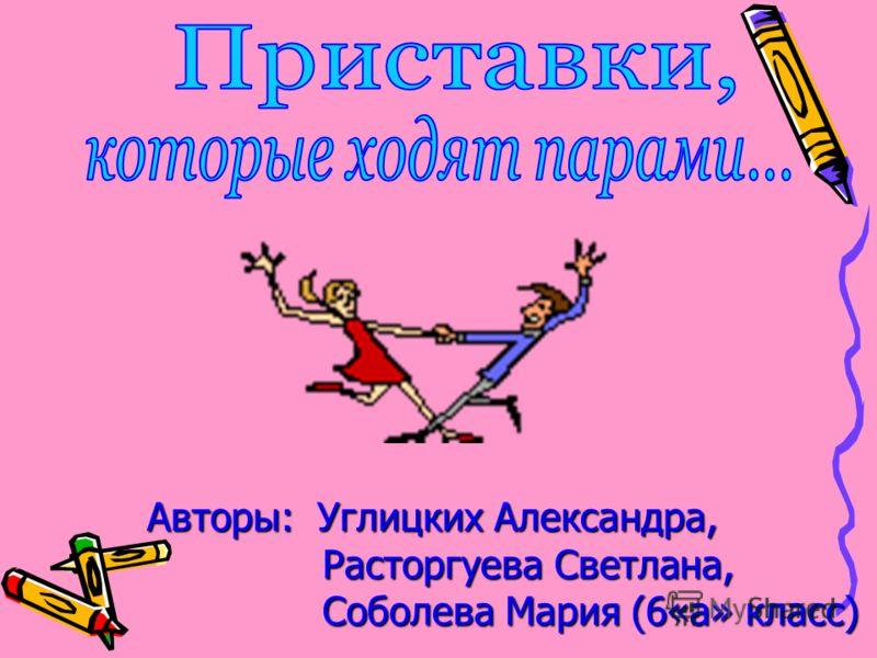 Авторы: Углицких Александра, Расторгуева Светлана, Соболева Мария (6«а» класс)