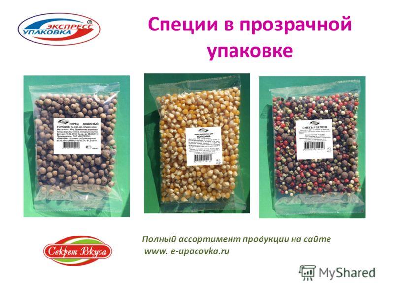 Специи в прозрачной упаковке Полный ассортимент продукции на сайте www. e-upacovka.ru