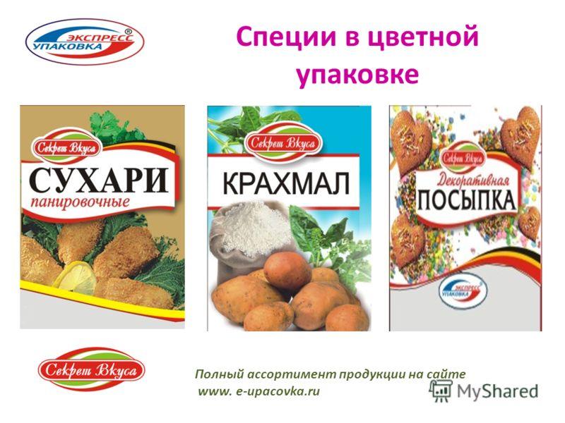 Специи в цветной упаковке Полный ассортимент продукции на сайте www. e-upacovka.ru