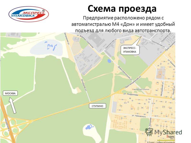 Схема проезда Предприятие расположено рядом с автомагистралью М4 «Дон» и имеет удобный подъезд для любого вида автотранспорта.