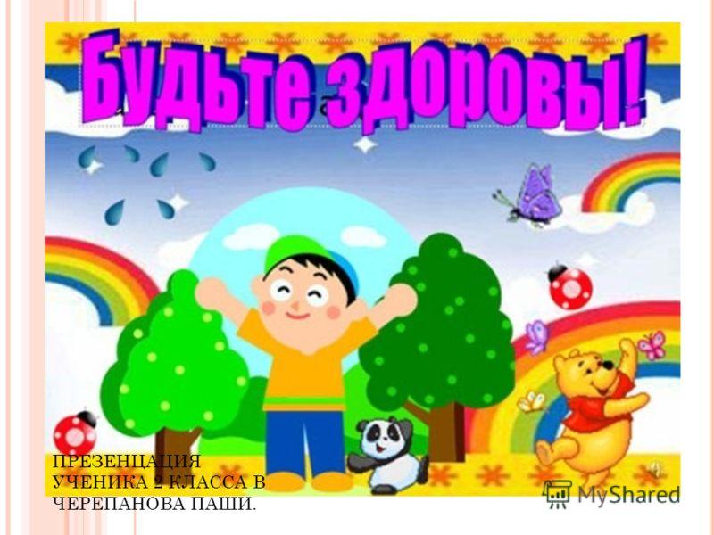 ПРЕЗЕНЦАЦИЯ УЧЕНИКА 2 КЛАССА В ЧЕРЕПАНОВА ПАШИ.