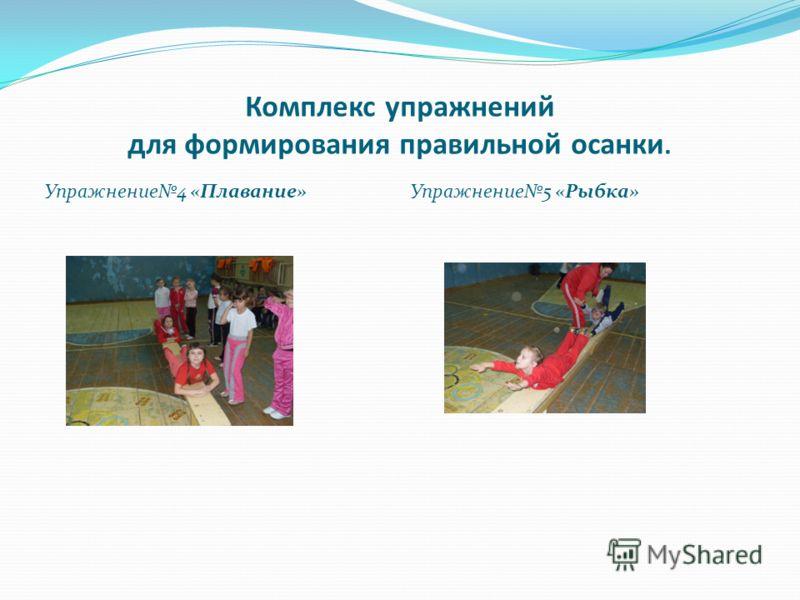 Комплекс упражнений для формирования правильной осанки. Упражнение4 «Плавание» Упражнение5 «Рыбка»