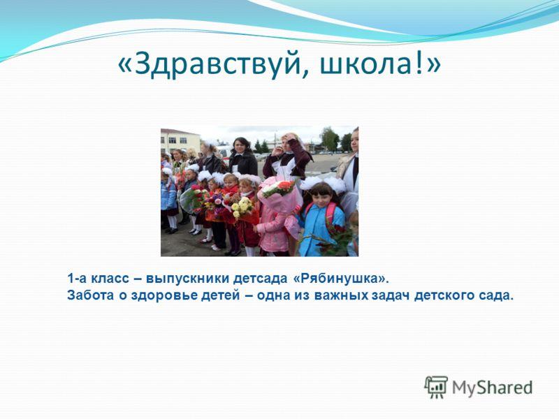«Здравствуй, школа!» 1-а класс – выпускники детсада «Рябинушка». Забота о здоровье детей – одна из важных задач детского сада.