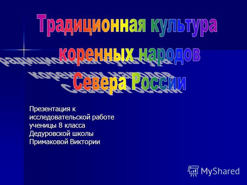 Презентация к исследовательской работе ученицы 8 класса Дедуровской школы Примаковой Виктории