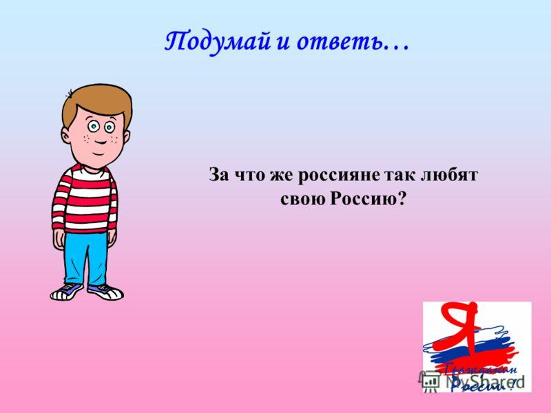 Подумай и ответь… За что же россияне так любят свою Россию?