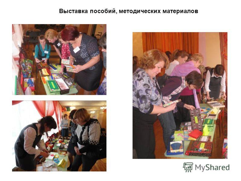 Выставка пособий, методических материалов