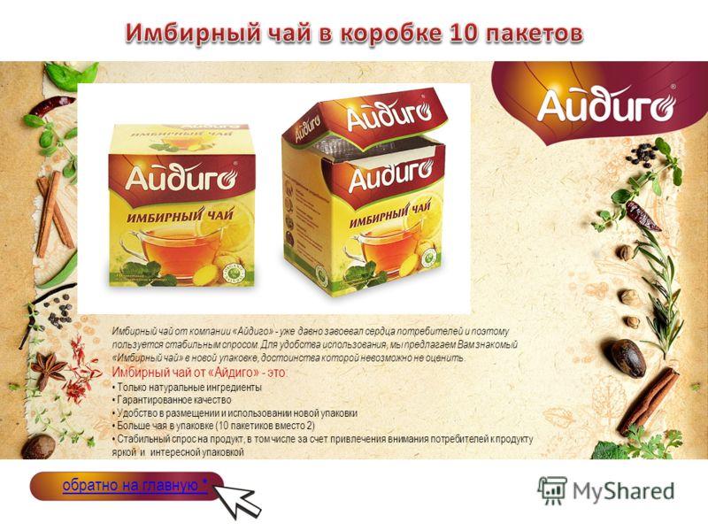 Имбирный чай от компании «Айдиго» - уже давно завоевал сердца потребителей и поэтому пользуется стабильным спросом. Для удобства использования, мы предлагаем Вам знакомый «Имбирный чай» в новой упаковке, достоинства которой невозможно не оценить. Имб