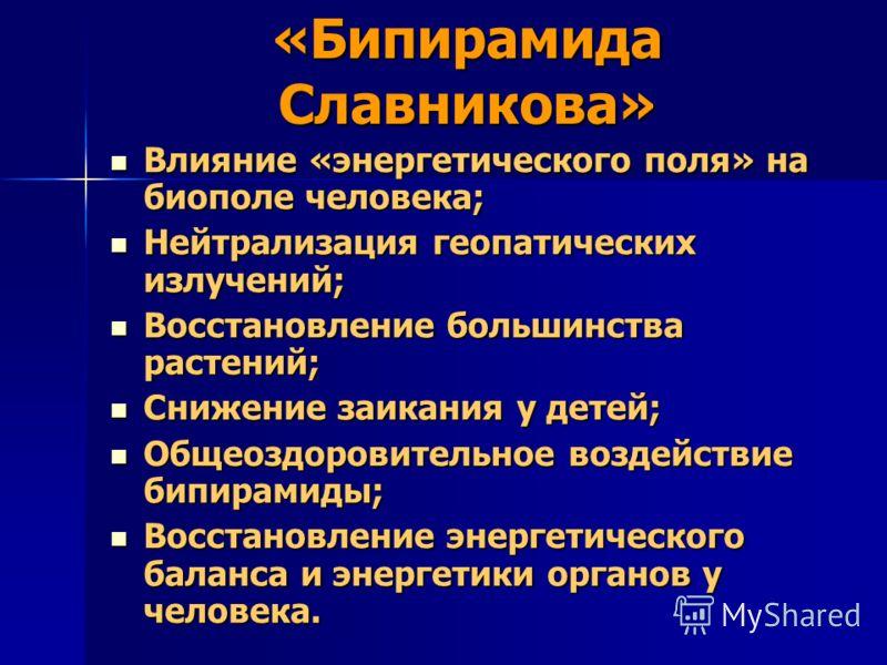 «Бипирамида Славникова»