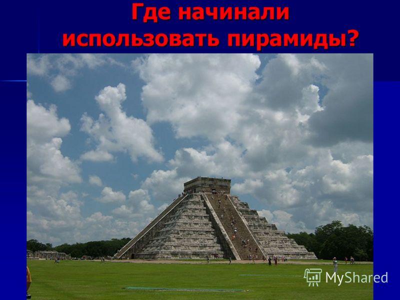 Где начинали использовать пирамиды?