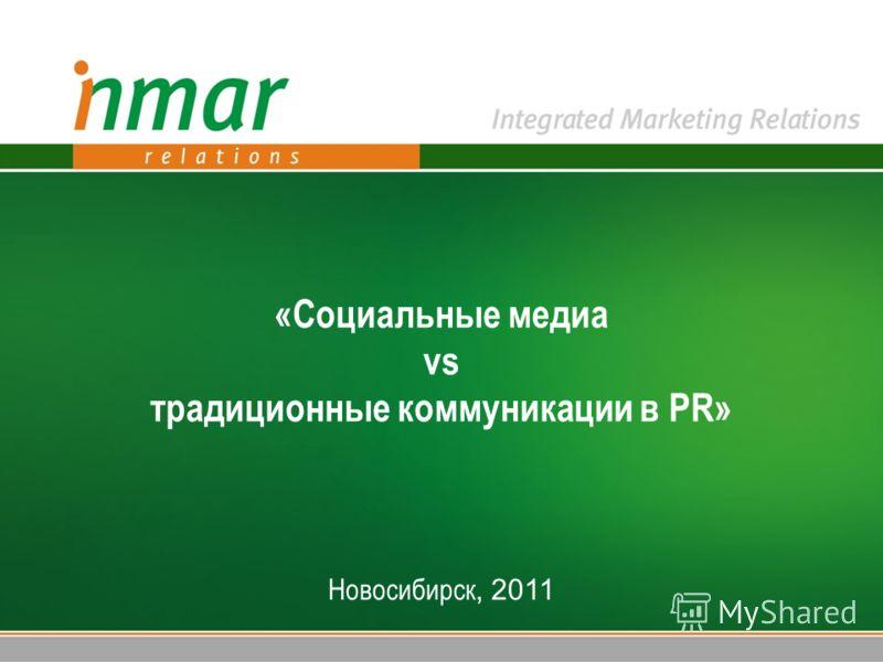 «Социальные медиа vs традиционные коммуникации в PR» Новосибирск, 2011