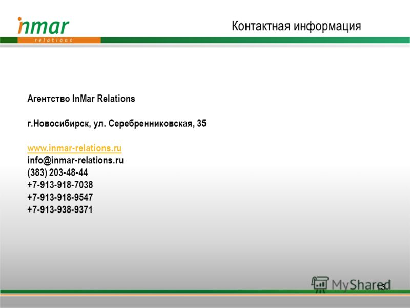 13 Контактная информация Агентство InMar Relations г.Новосибирск, ул. Серебренниковская, 35 www.inmar-relations.ru info@inmar-relations.ru (383) 203-48-44 +7-913-918-7038 +7-913-918-9547 +7-913-938-9371