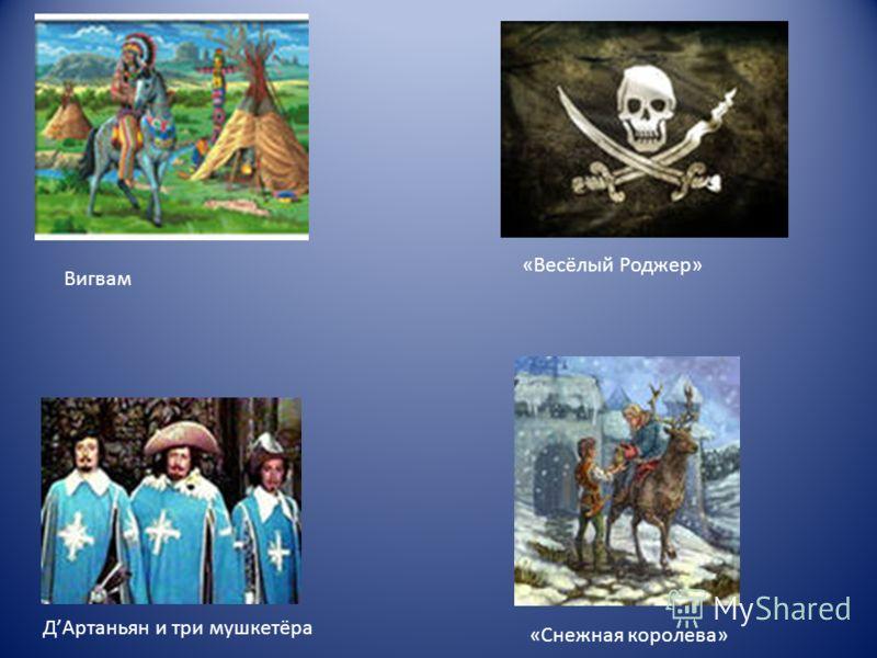Вигвам «Весёлый Роджер» ДАртаньян и три мушкетёра «Снежная королева»