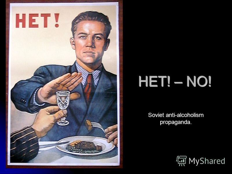 НЕТ! – NO! Soviet anti-alcoholism propaganda.