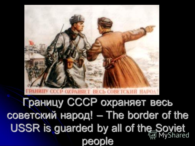 Границу СССР охраняет весь советский народ! – The border of the USSR is guarded by all of the Soviet people