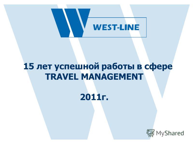 15 лет успешной работы в сфере TRAVEL MANAGEMENT 2011г.
