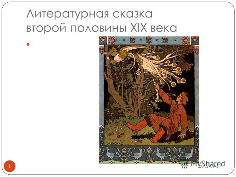 2012-09-27 1 Литературная сказка второй половины XIX века 1