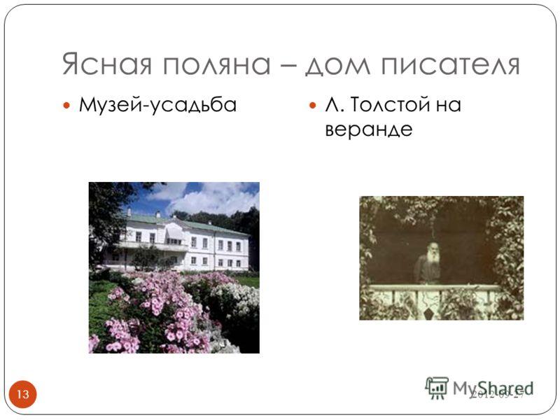 2012-09-27 13 Ясная поляна – дом писателя 13 Музей-усадьба Л. Толстой на веранде