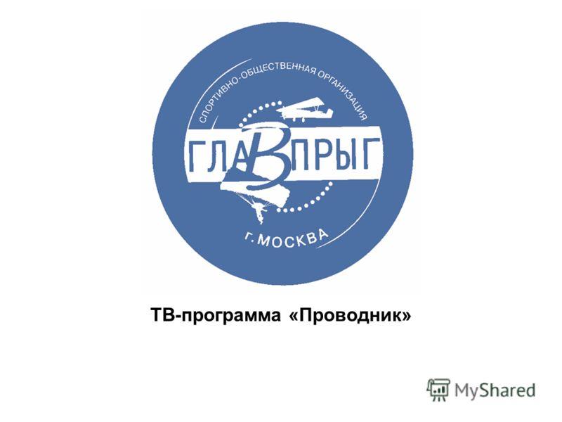 ТВ-программа «Проводник»