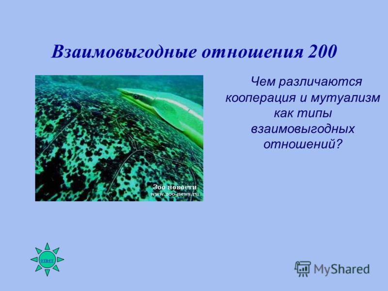 Взаимовыгодные отношения 200 Чем различаются кооперация и мутуализм как типы взаимовыгодных отношений? ответ
