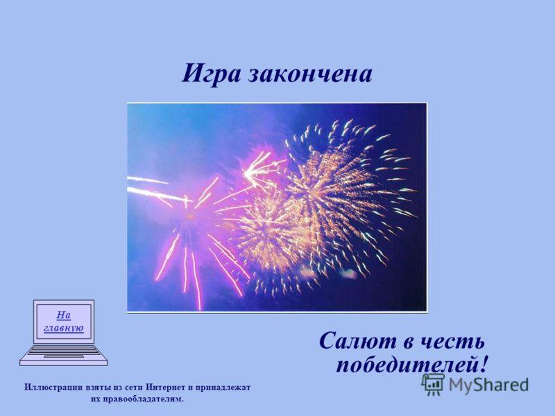 Игра закончена Салют в честь победителей! На главную Иллюстрации взяты из сети Интернет и принадлежат их правообладателям.