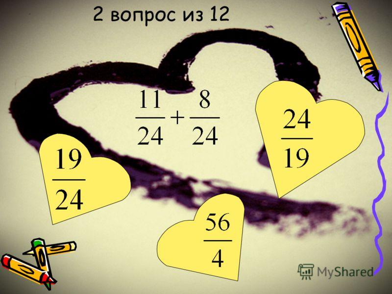 2) 2 вопрос из 12