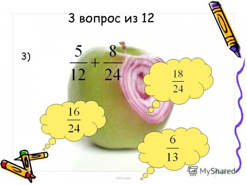 3 вопрос из 12 3)
