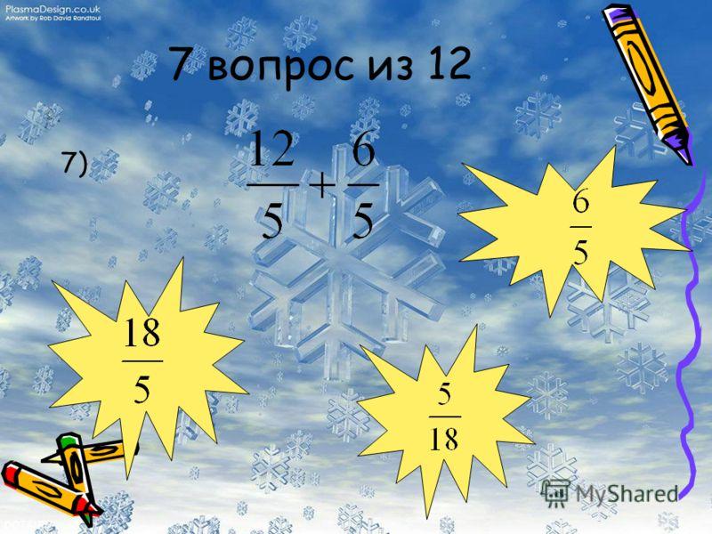 7 вопрос из 12 7)