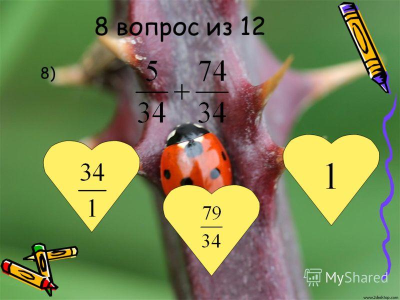 8 вопрос из 12 8)