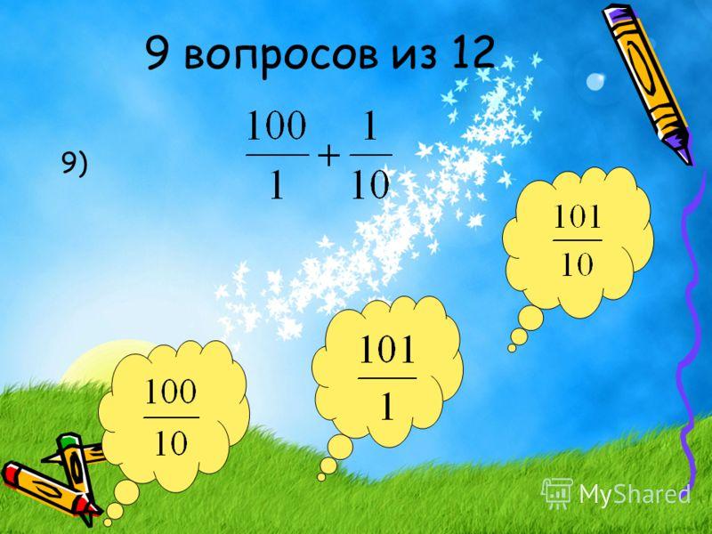 9 вопросов из 12 9)