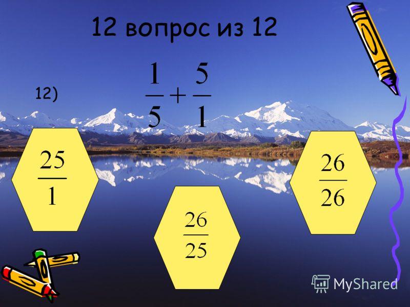 12 вопрос из 12 12)