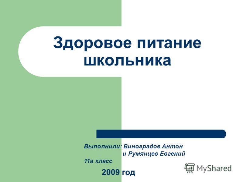Здоровое питание школьника Выполнили: Виноградов Антон и Румянцев Евгений 11а класс 2009 год