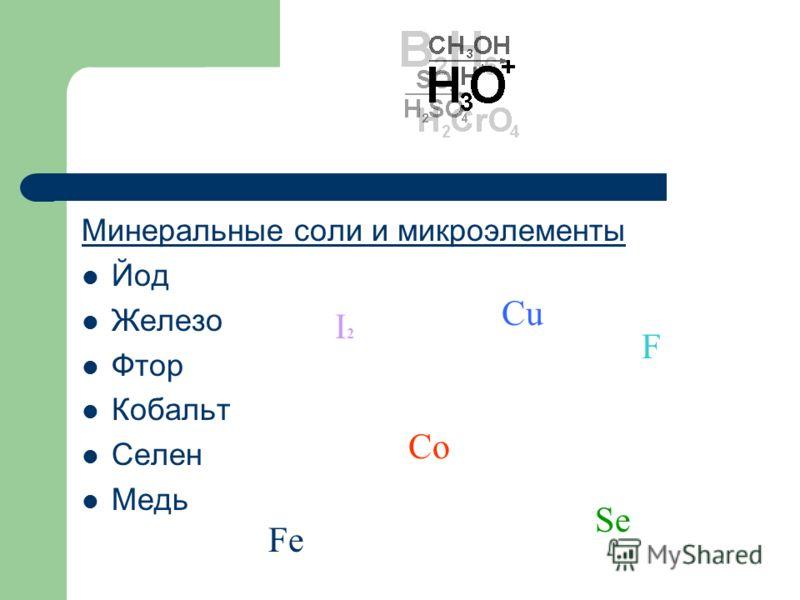Минеральные соли и микроэлементы Йод Железо Фтор Кобальт Селен Медь Fe I2I2 F Co Se Cu