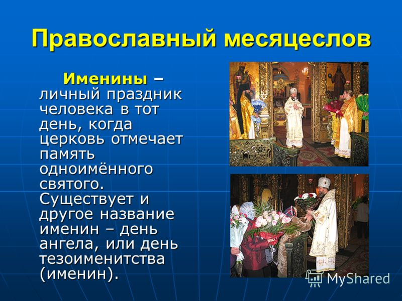 Именины роман по православному