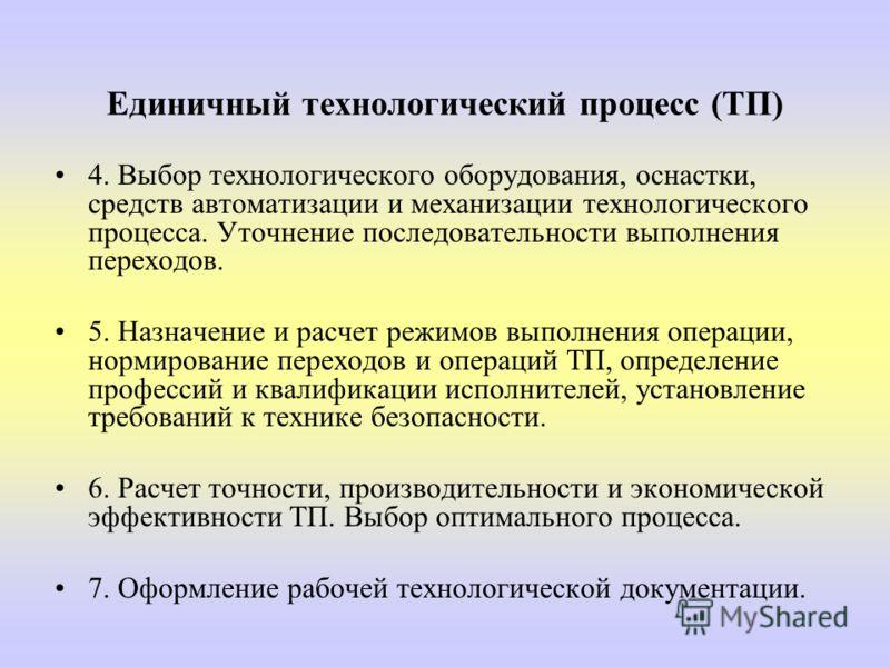 Единичный технологический процесс (ТП) Разработка единичного ТП включает в себя следующие этапы. 1. Анализ исходных данных и выбор действующего типового, группового ТП или аналога единичного процесса. 2. Выбор исходной заготовки и метода ее получения