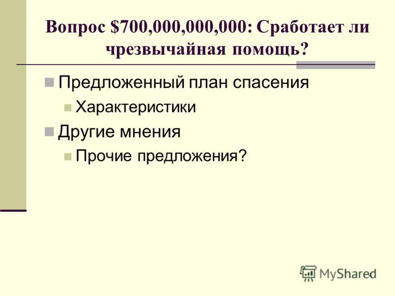 4 Вопрос $700,000,000,000: Сработает ли чрезвычайная помощь? Предложенный план спасения Характеристики Другие мнения Прочие предложения?