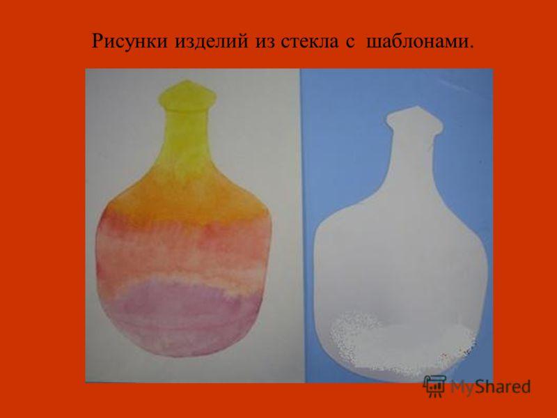 Рисунки изделий из стекла с шаблонами.