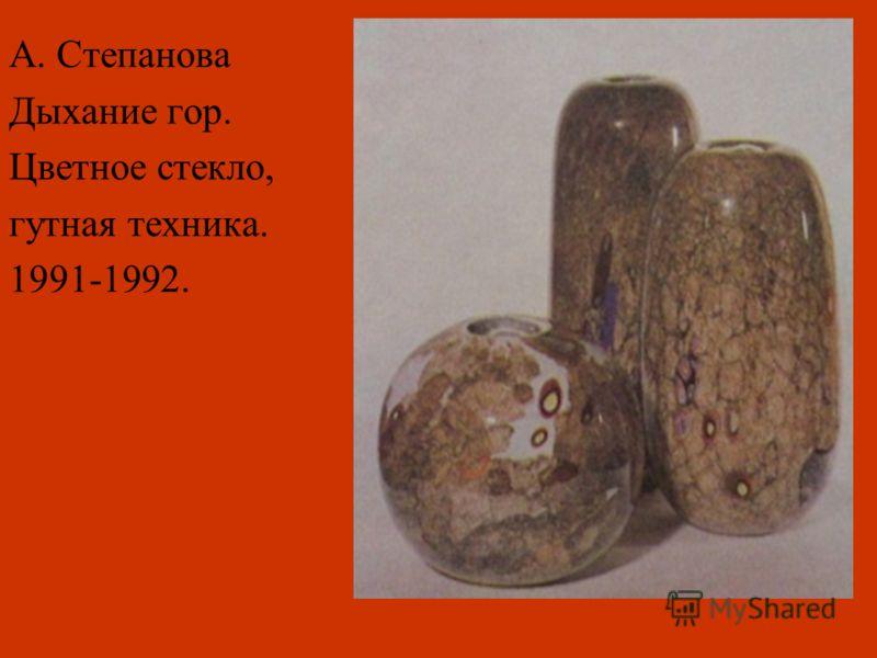 А. Степанова Дыхание гор. Цветное стекло, гутная техника. 1991-1992.