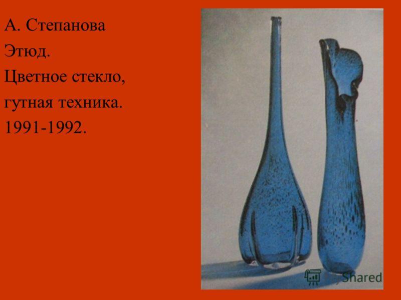 А. Степанова Этюд. Цветное стекло, гутная техника. 1991-1992.