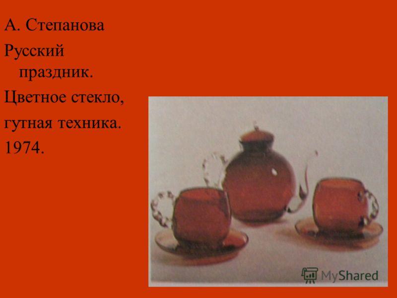 А. Степанова Русский праздник. Цветное стекло, гутная техника. 1974.