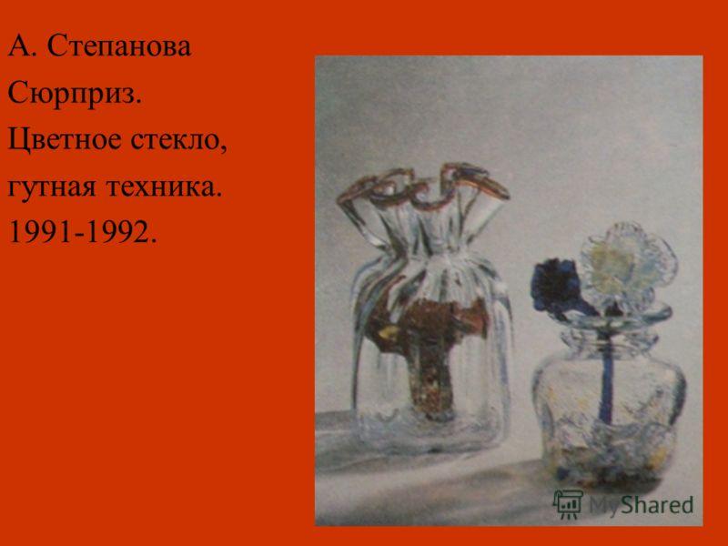 А. Степанова Сюрприз. Цветное стекло, гутная техника. 1991-1992.