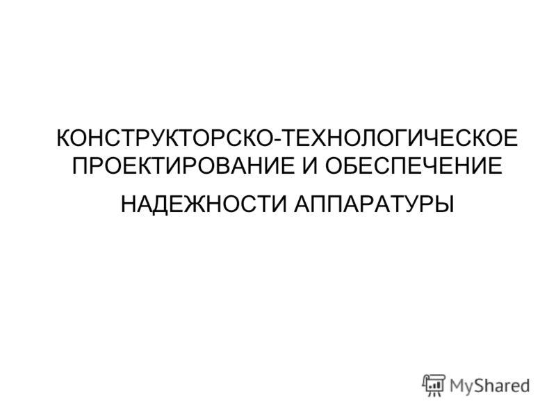 КОНСТРУКТОРСКО-ТЕХНОЛОГИЧЕСКОЕ