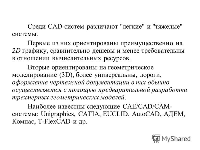Среди CAD-систем различают