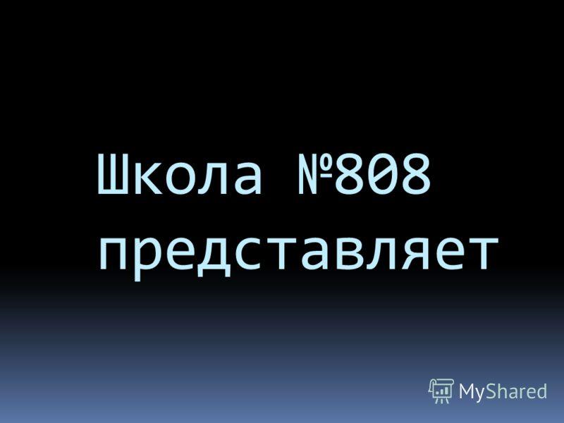 Школа 808 представляет